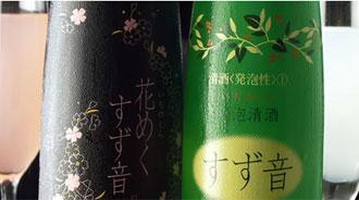 すず音日本酒