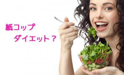 紙コップダイエット方法
