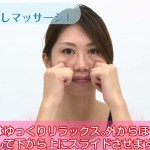 【簡単!2分でできる!】ほうれい線を消す顔マッサージ