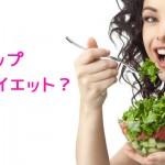 紙コップダイエットの方法と痩せるためのコツとは?